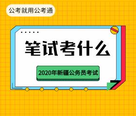2020年新疆公务员考试
