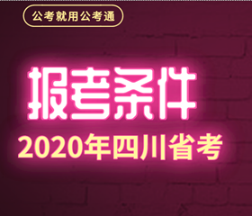 2020年四川公务员考试