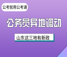 betway必威官网app异地调动(山东)