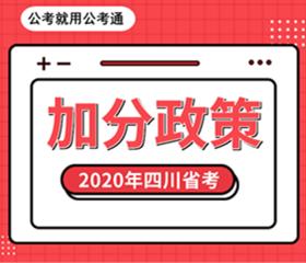 四川省考加分政策!