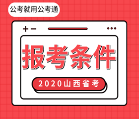 2020年山西betway必威官网appbetway必威体育下载