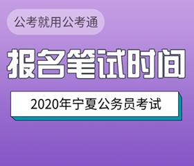 2020宁夏区考报名时间