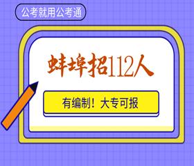 蚌埠事业单位招112人