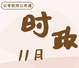 广东省考11月时政热点