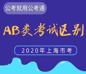 2020上海市考AB类考