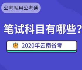 云南省考笔试科目