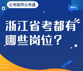浙江省考有哪些岗位?