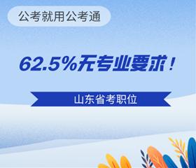 62.5%无专业要求