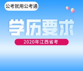 江西省考学历要求