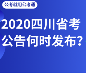 2020省考公告何时发布