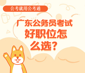 广东省考好职位怎么选