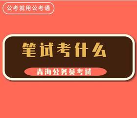 青海省考笔试考什么?