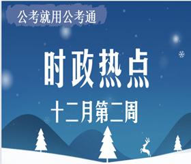 广东省考12月时政热点