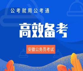 安徽省考高效备考