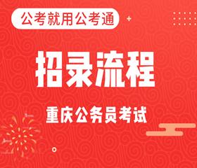 重庆市考招录流程!