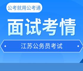 江苏省考面试考情