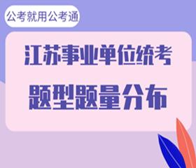 江苏事业单位统考考什