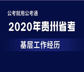 贵州省考基层工作经历