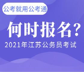2021江苏省考报名时间