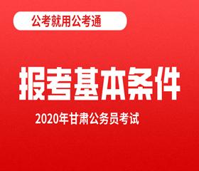 2020甘肃公务员考试报