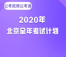 2020北京考试计划
