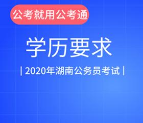 湖南省考最低学历要求