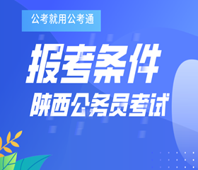 陕西省考报考条件
