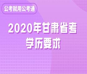 2020年甘肃公务员考试