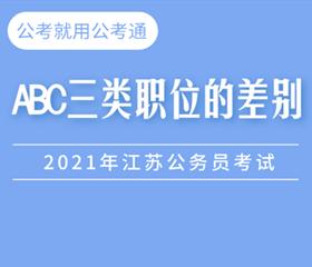 ABC三类职位的差别