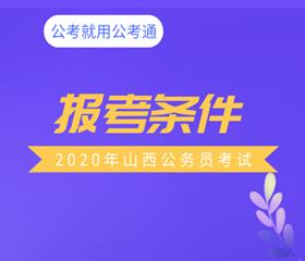 2020山西省考报名条件