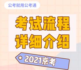 2021京考考试流程介绍