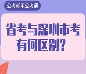 省考与深圳市考有何区