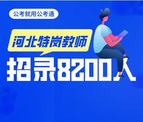 河北特岗教师招8200人
