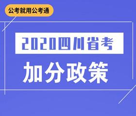 四川省考加分政策
