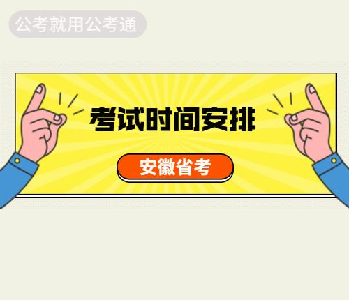 安徽省考时间安排