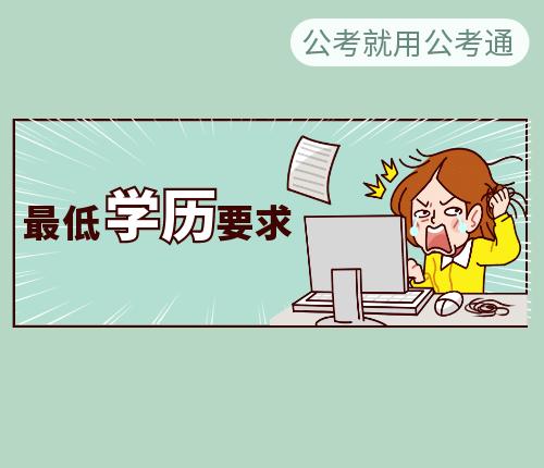 湖南省考报名学历