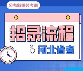 河北省考招录流程!
