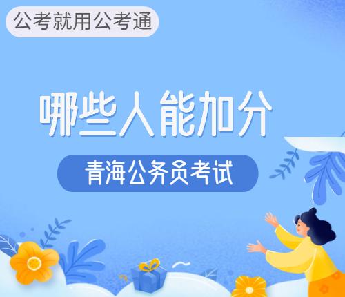 青海省考加分政策