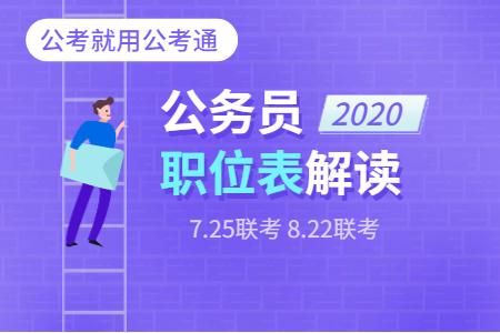 2020年公务员联考各省职位表解读汇总