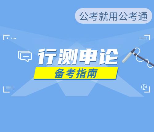 江西省考备考指南