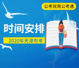 2020天津市考时间安排