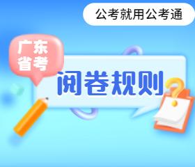 广东省考365必发登陆阅卷规则