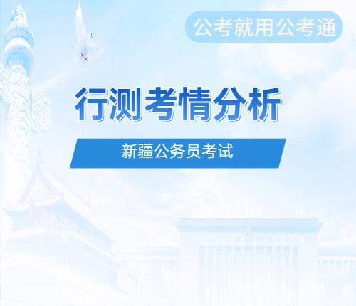 新疆公考行测考情分析