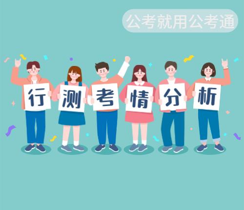 贵州省考行测考情