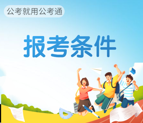 青海省考报名条件