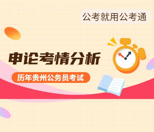 贵州省考申论考情
