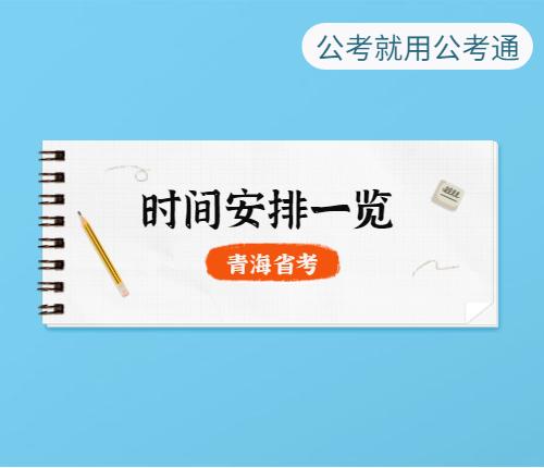 青海省考时间安排