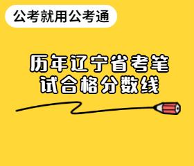 辽宁省考笔试分数线