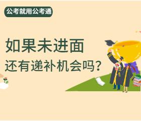 海南省考如何递补?