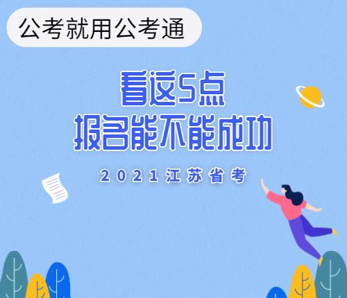 江苏省考如何报名成功
